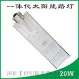 農村太陽能路燈20Wled一體化20led感應燈