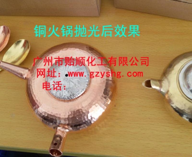 贻顺Q/YS.127环保型铜化学抛光膏几分钟光亮