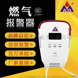 江西燃气报警器YK818灵敏度高报警声响