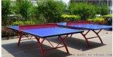 室外乒乓球标准  沧州浩然体育器材有限公司
