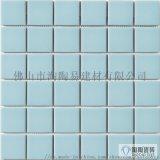48*48佛山陶瓷马赛克泳池砖 蓝色瓷质游泳池瓷砖