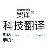 日语翻译文件翻译贸译上海翻译公司