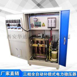 三相交流大功率高精度稳压器SBW-100KVA