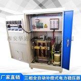 三相交流大功率高精度穩壓器SBW-100KVA