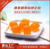 软糖/维生素软糖OEM/儿童软糖代加工
