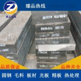 H13熱作模具鋼材圓鋼SKD61板材