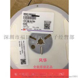 电容器0603B103K500NT 0603 X7R 0.01UF 10NF 50V 风华贴片电容
