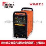 逆变式直流方波脉冲氩弧焊WSME 315