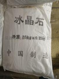 江苏常熟 供应氟铝酸钠 冰晶石 钠冰晶石
