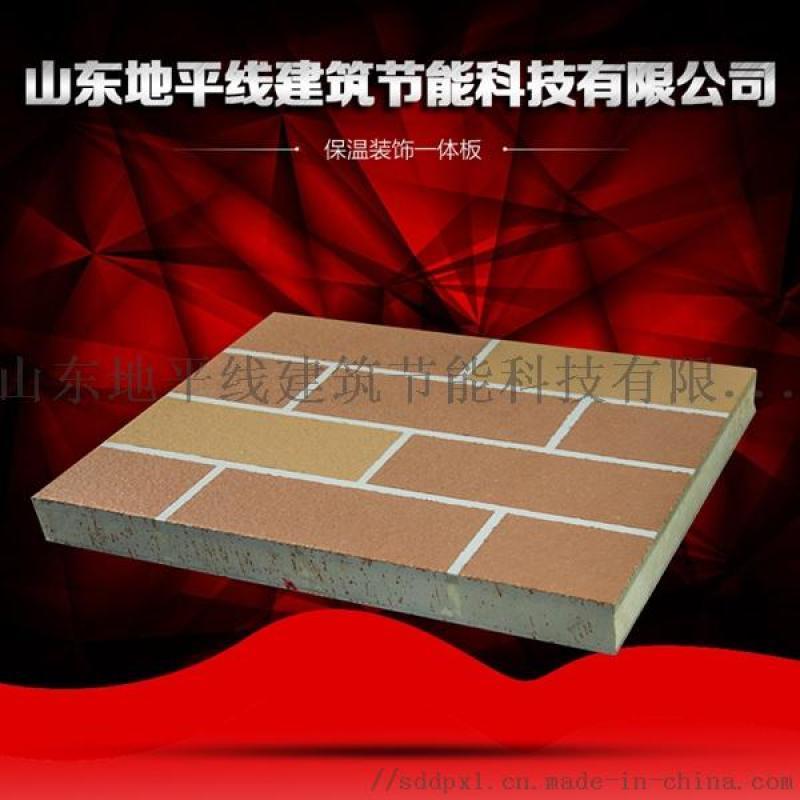 轻质外墙装饰一体化板