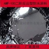 AMP-100二階反應型防水塗料價格