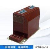 正品大連一互、二互互感器,LZZBJ9-10A1