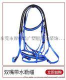 专业生产 防滑综合缰绳水勒缰马具配件口衔