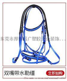 專業生產 防滑綜合繮繩水勒繮馬具配件口銜