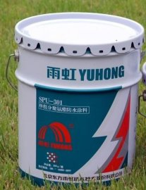 单组份聚氨酯防水涂料(SPU-301)