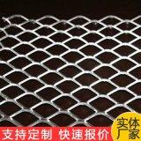 外牆裝飾鋼板網 噴漆拉伸鋼板網生產廠家