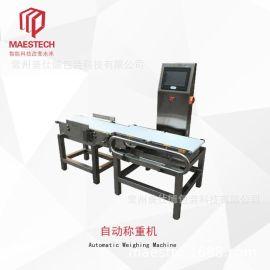 厂家直销全自动高精度在线称重机茶叶味精盐重量检测机