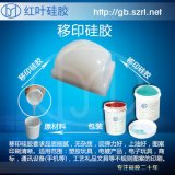 移印矽膠廠家 不規則圖案的印刷移印矽膠矽利康