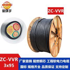 厂家特价生产金环宇牌电线电缆电力电缆ZC-VVR 3*95平方