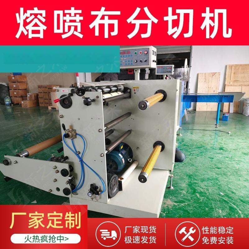 無紡布分切機 熔噴布分條機 無紡布收卷機 自動分條熔噴布覆卷機
