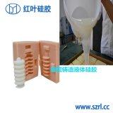 精密模具液体硅橡胶 精密铸造模具双组份硅胶