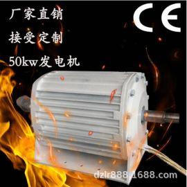 永磁低速发电机三相交流发电50赫兹直接带负载用稀土永磁发电机组