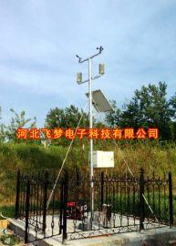 农业物联网自动气象站农业环境监测观测系统生产厂家直销