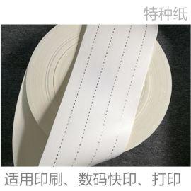 卷筒安全線不幹膠紙張現貨 安全線防僞標籤紙張廠家