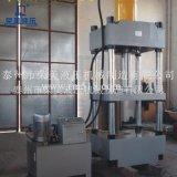 行业推荐200T冷挤压金属零件成型四柱液压机立式液压机可定制