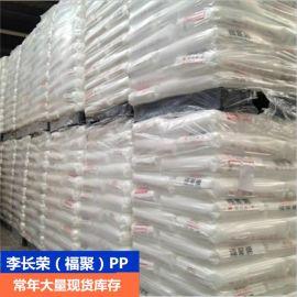 食品级PP李长荣化工(福聚)PC366-4家电部件瓶盖原料注塑挤出级