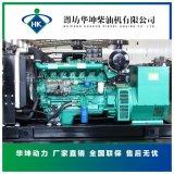 潍柴系列200kw无刷柴油发电机组华坤柴油机上海斯坦福电机