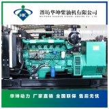 濰柴系列200kw無刷柴油發電機組華坤柴油機上海斯坦福電機