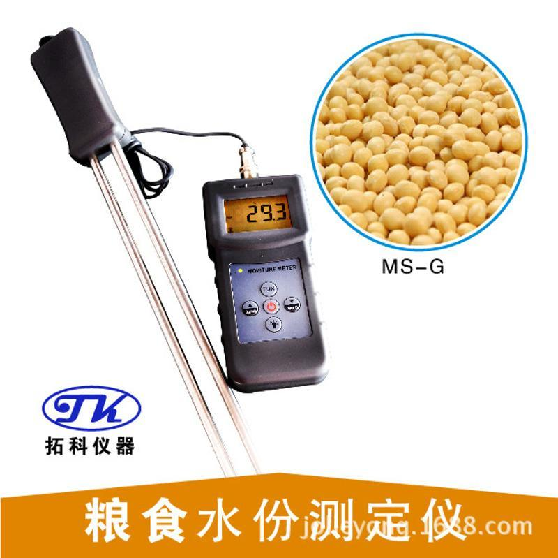 MS-G花生仁水分測定儀,花生水分檢測儀