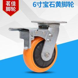 6寸工业OU宝石黄万向刹车脚轮 多种用途重型工业聚氯刹车脚轮
