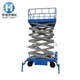 厂家供应移动剪叉式升降机 四轮移动剪叉式升降机液压升降平台