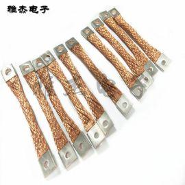 电气装置开关铜导线 镀锡铜导电带 铜编织带 编织铜带软连接