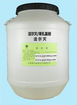 潔爾滅價格 優質固體潔爾滅生產商