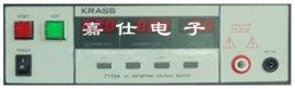 程控耐压测试仪7110A