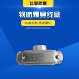 BCH不锈钢防爆穿线盒  方形防爆盒直通 DN15