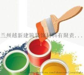 供甘肃乳胶漆和兰州内墙乳胶漆