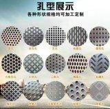 金屬鋁網板孔徑大少定製加工生產鋁網板規格