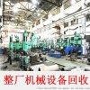 广西倒闭工厂收购,广西厂房拆除回收,整厂机器回收