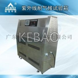 紫外老化试验箱 紫外线耐候试验箱