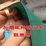 防火布厂家 电焊防火布 耐火保温材料 阻燃玻纤消防防火布