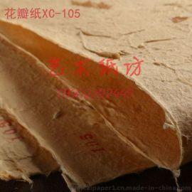 植物艺术纸 稻草梗手工纸 礼盒包装纸 灯罩纸XC-105
