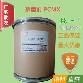 对氯二甲苯酚 PCMX