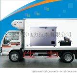 大型車載低溫冰箱 生物試劑生物標本運送車載冰箱
