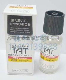 品番SOL-32印油溶剂 Solvent 稀释剂 SOL-1-32 清洗印章软化印台
