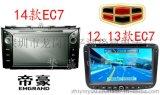吉利12款13款14款EC7 專用DVD安卓系統 車載GPS導航儀