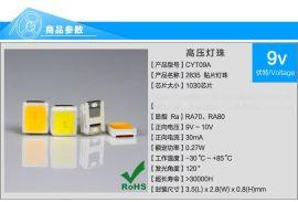 2835貼片led燈珠 9V高壓燈珠【廠價直銷】現貨供應2835 0.5w led燈珠
